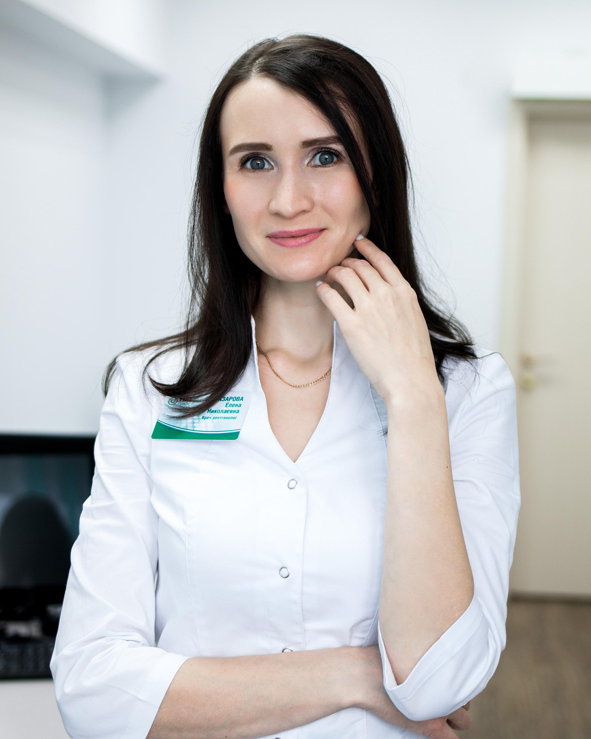 Назарова Елена Николаевна