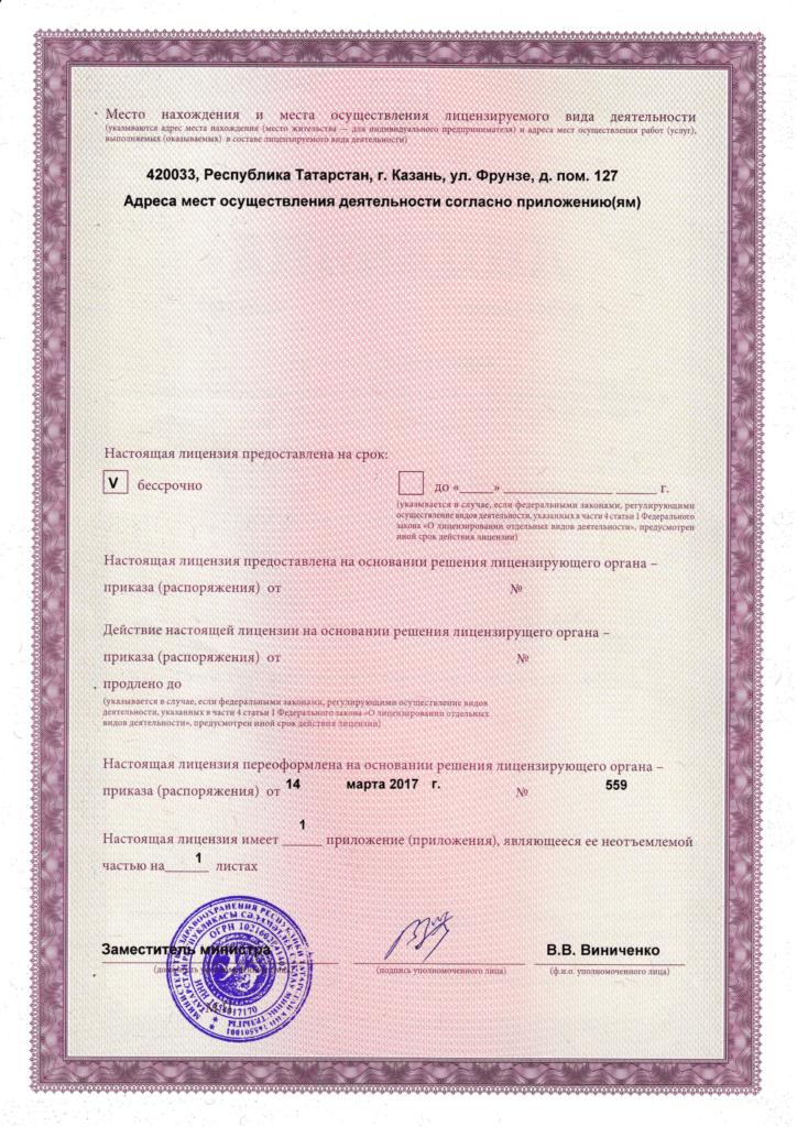 license_mrt-2