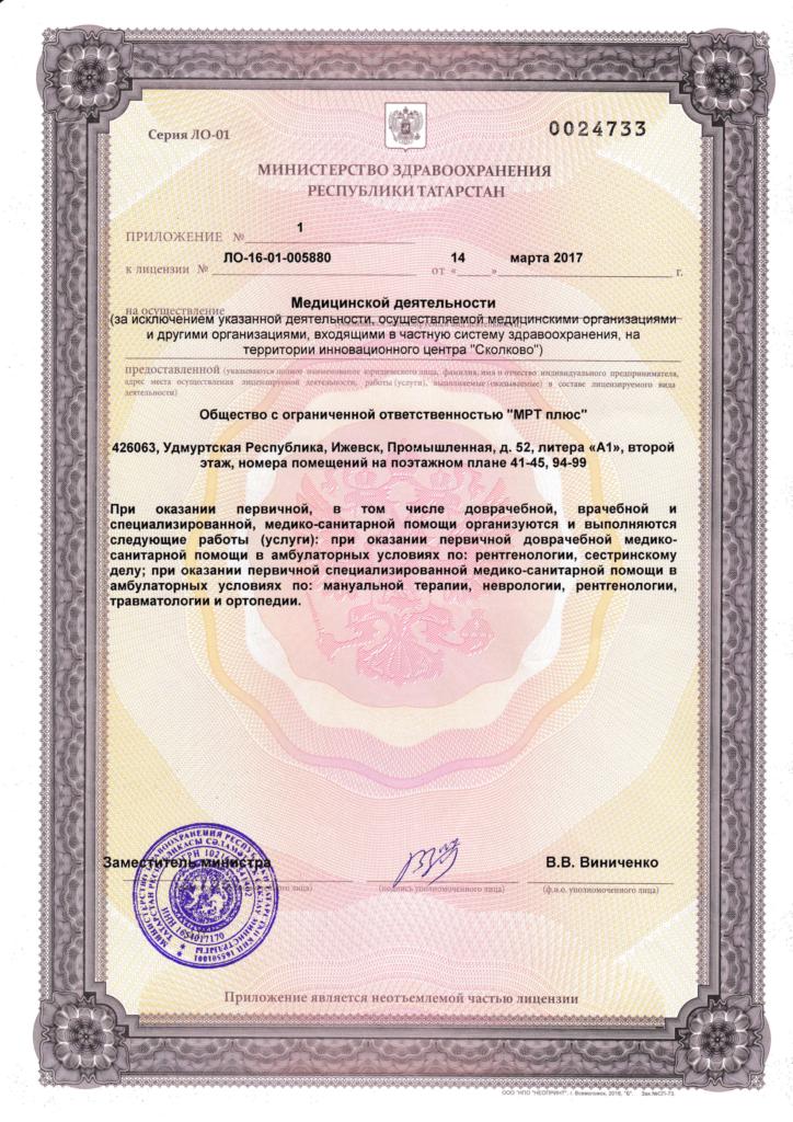 license_mrt-3